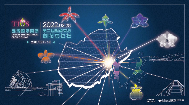 2021 第二屆與蘭有約蘭花馬拉松(延期至2022/02/28)