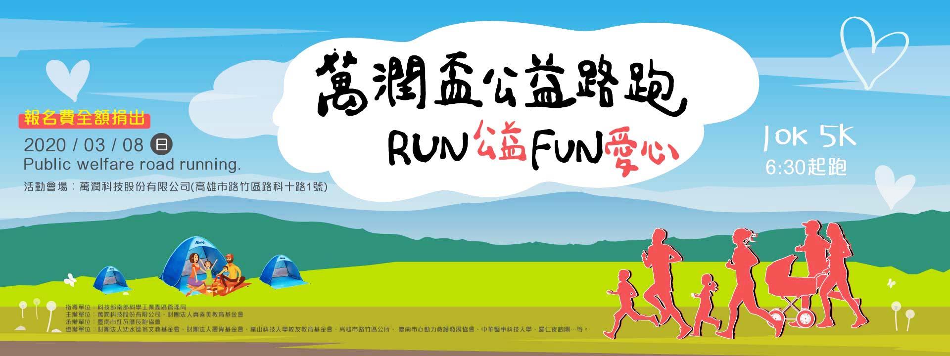 2020 萬潤盃公益路跑Run公益Fun愛心