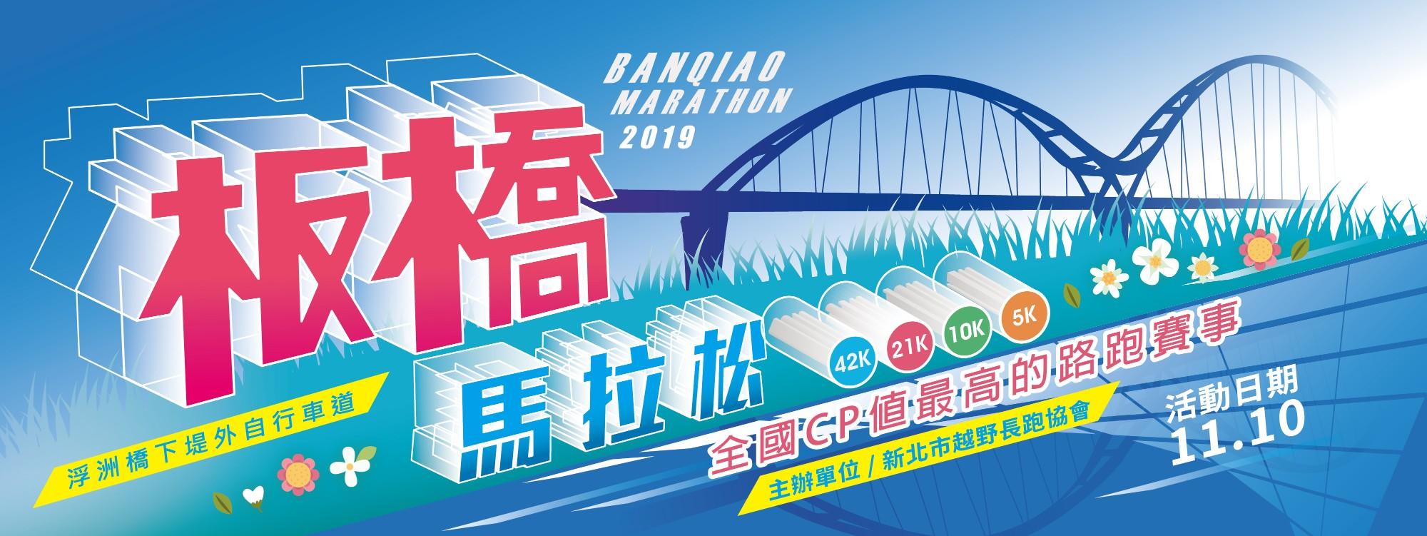 2019 板橋馬拉松