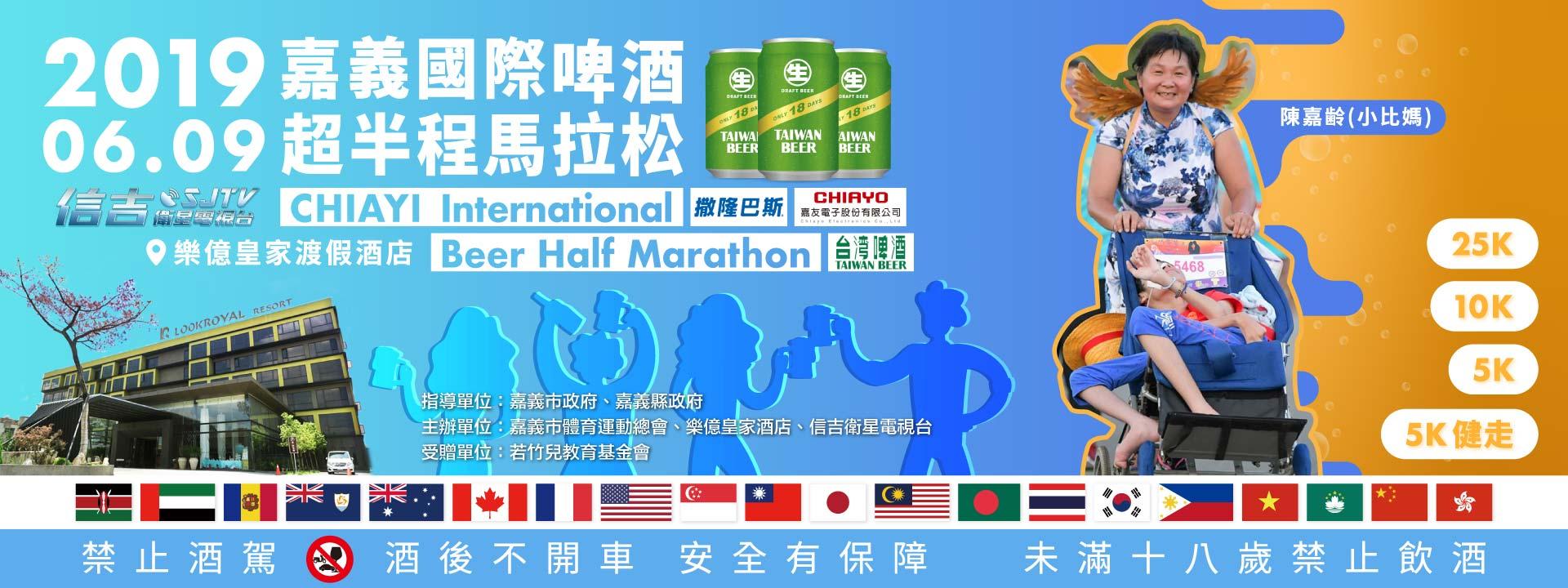 2019 嘉義國際啤酒超半程馬拉松