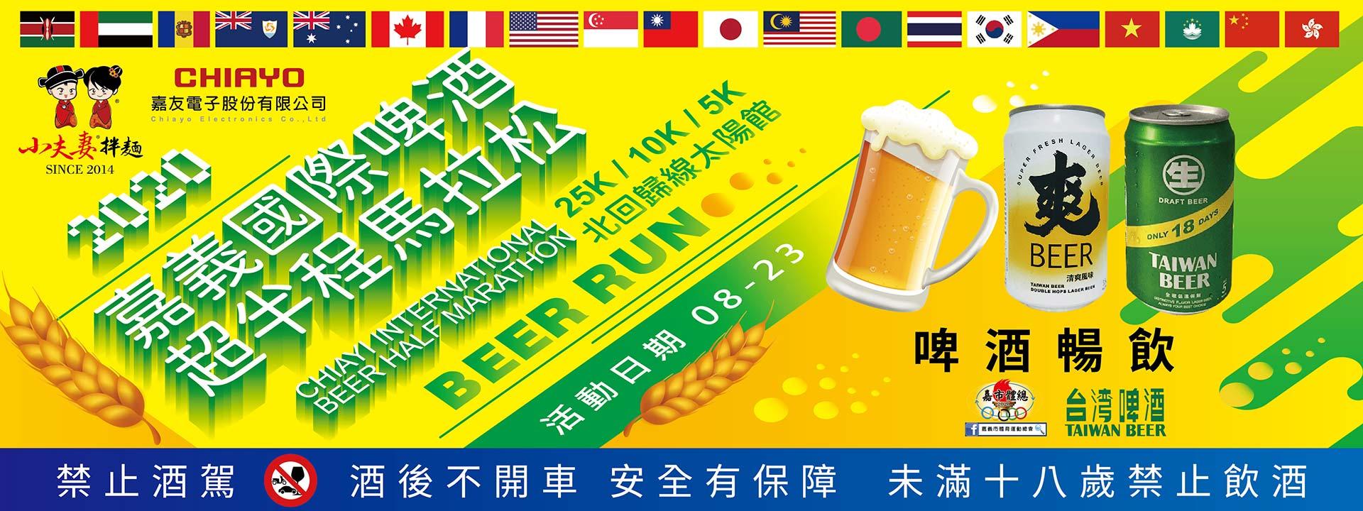 2020 嘉義國際啤酒超半程馬拉松-追向F16V戰機