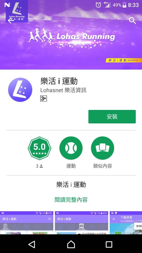 樂活報名網 - 2019 奔跑吧!反毒咖-APP教學
