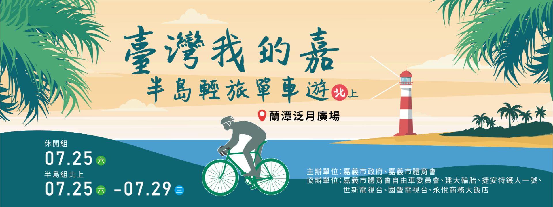 臺灣我的嘉〜半島輕旅單車遊-北上