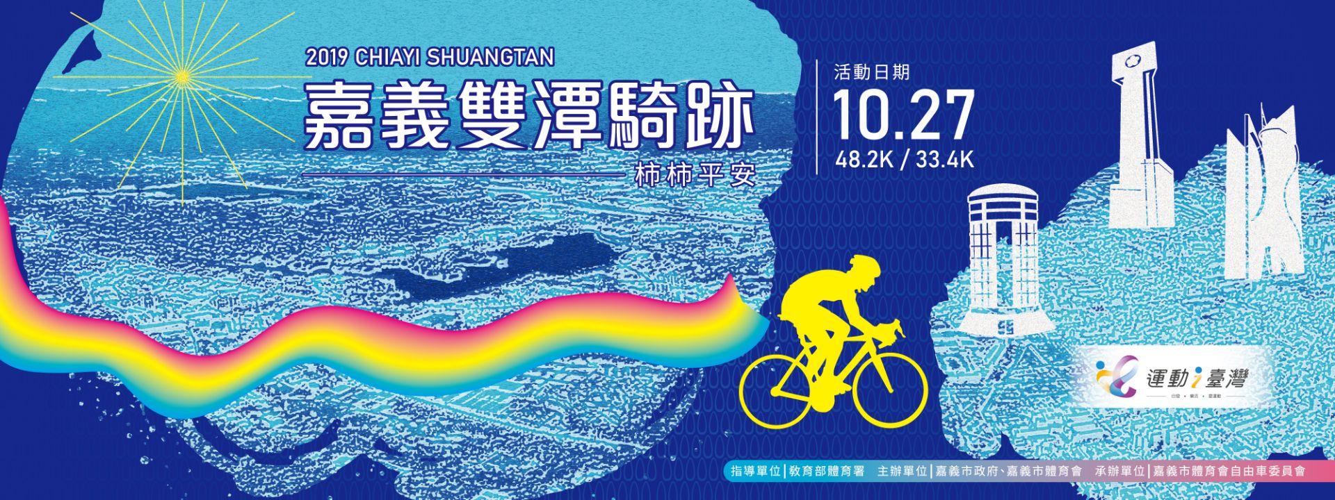 2019 嘉義雙潭騎跡-柿柿平安