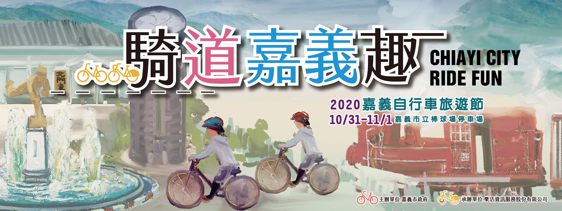 2020 嘉義市自行車旅遊節-騎道嘉義趣(第一日)