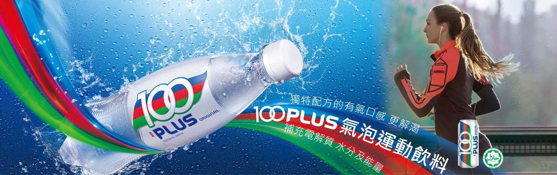 100 PLUS氣泡運動飲料-百加國際股份有限公司提供