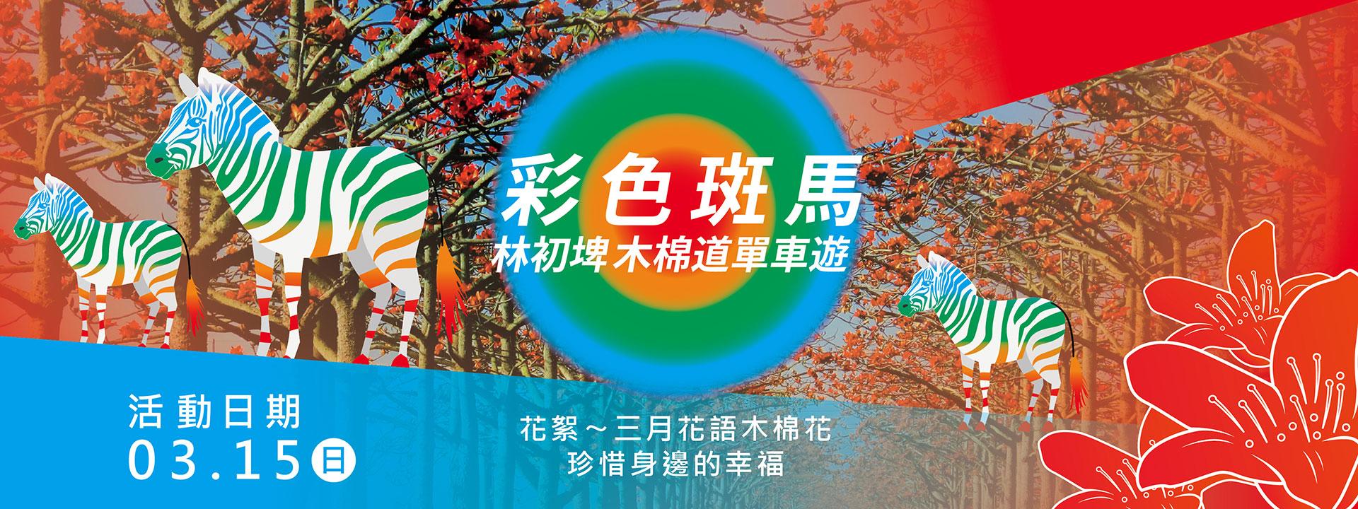 彩色斑馬〜林初埤木棉道單車遊