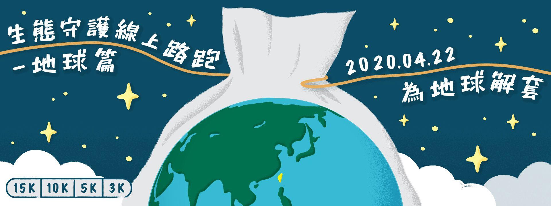 2020 生態守護線上路跑 - 地球篇