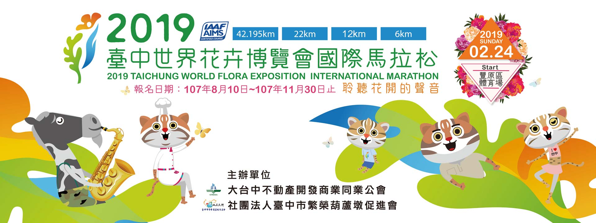 2019 臺中世界花卉博覽會國際馬拉松-聆聽花開的聲音