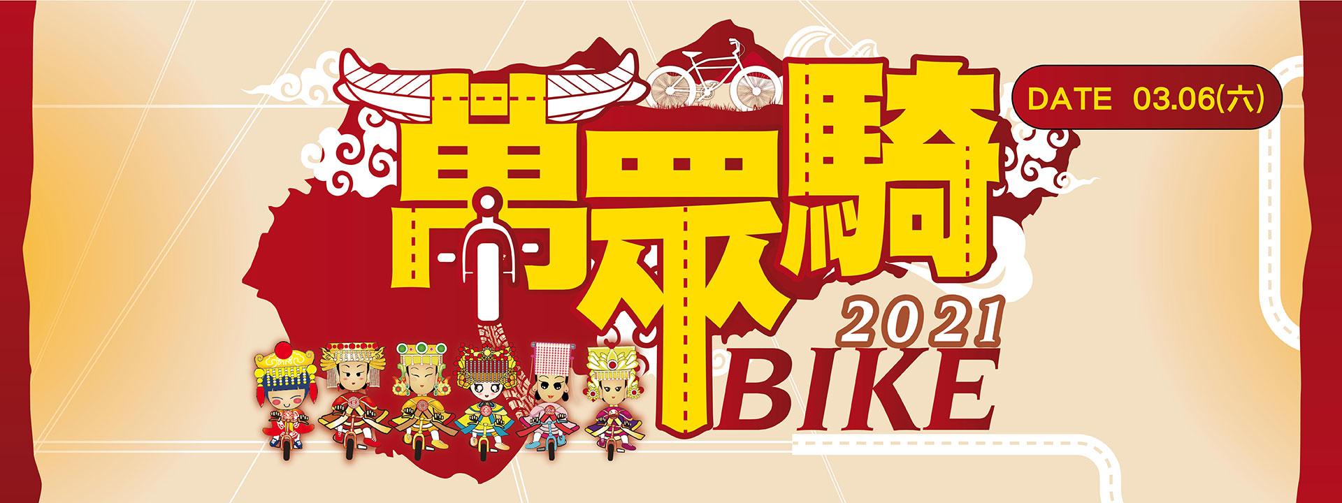 2021 萬眾騎BIKE