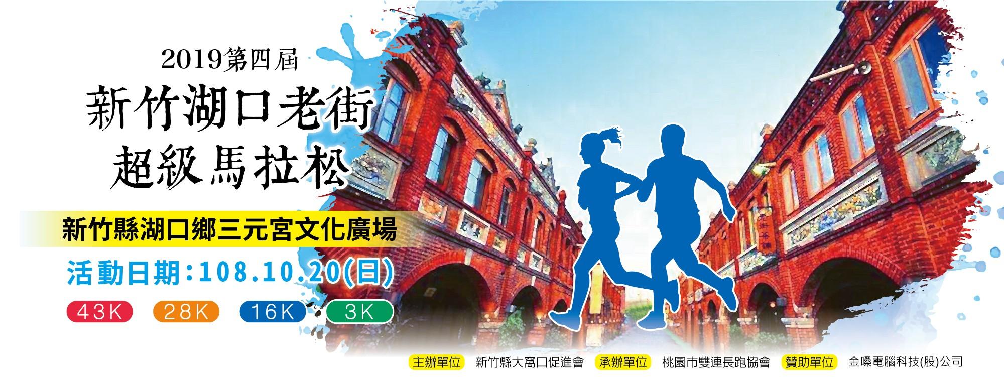 2019 第四屆新竹湖口老街超級馬拉松
