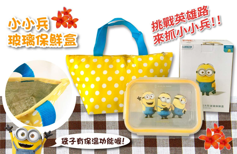 小小兵玻璃保鮮盒&保鮮袋(授權商品)