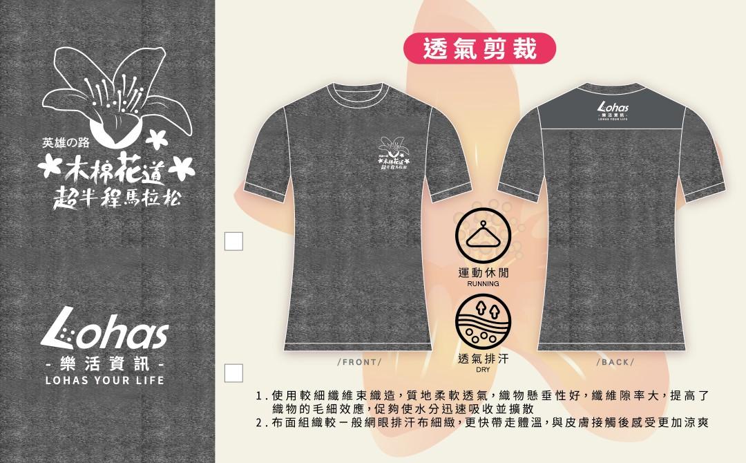 紀念T恤(男款)