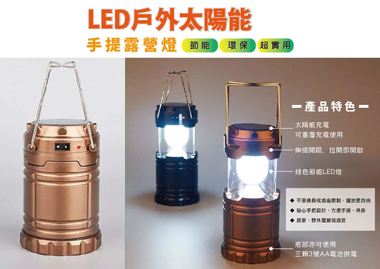 LED太陽能露營燈