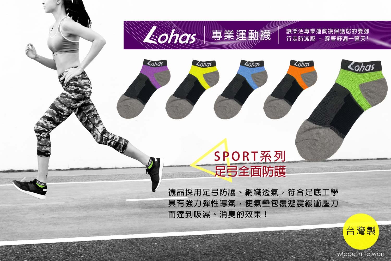 高級專業運動襪