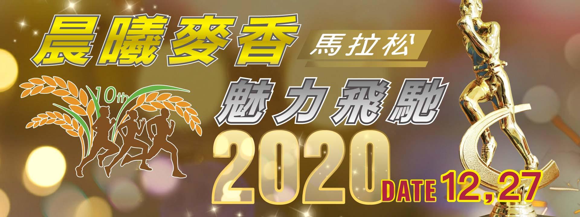 2020 第十屆晨曦麥香『魅力飛馳』馬拉松