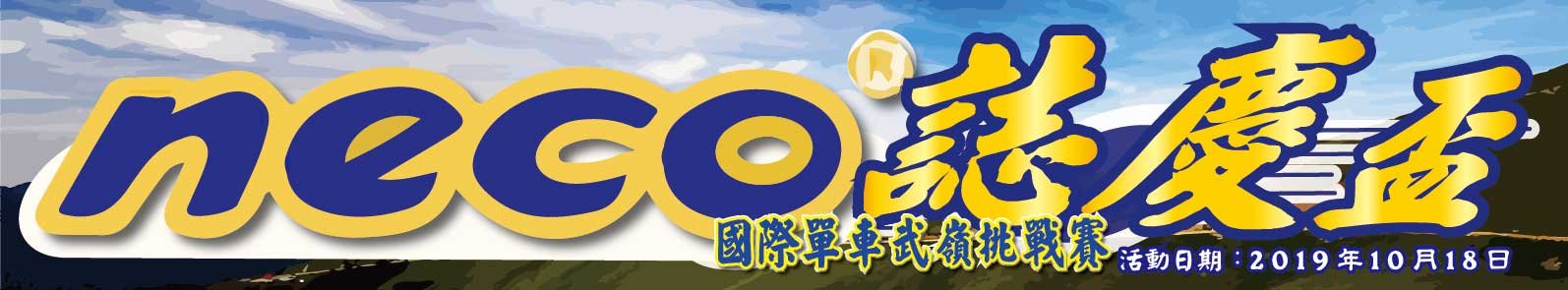 2019 NECO誌慶盃台中週國際單車武嶺挑戰賽