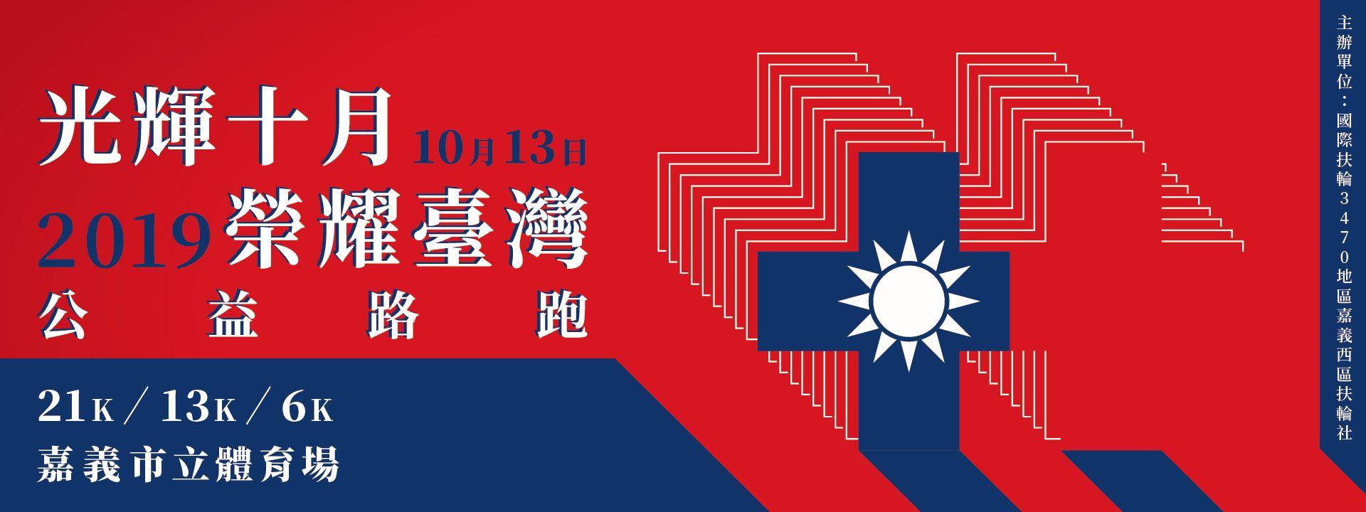 光輝十月 榮耀台灣公益路跑
