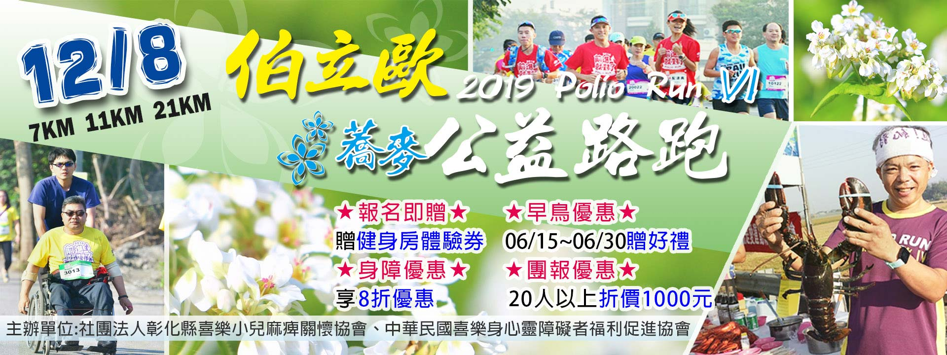 2019 Polio Run VI 伯立歐蕎麥公益路跑