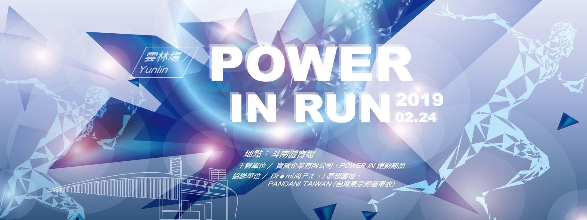 2019 POWER IN RUN 雲林半程馬拉松