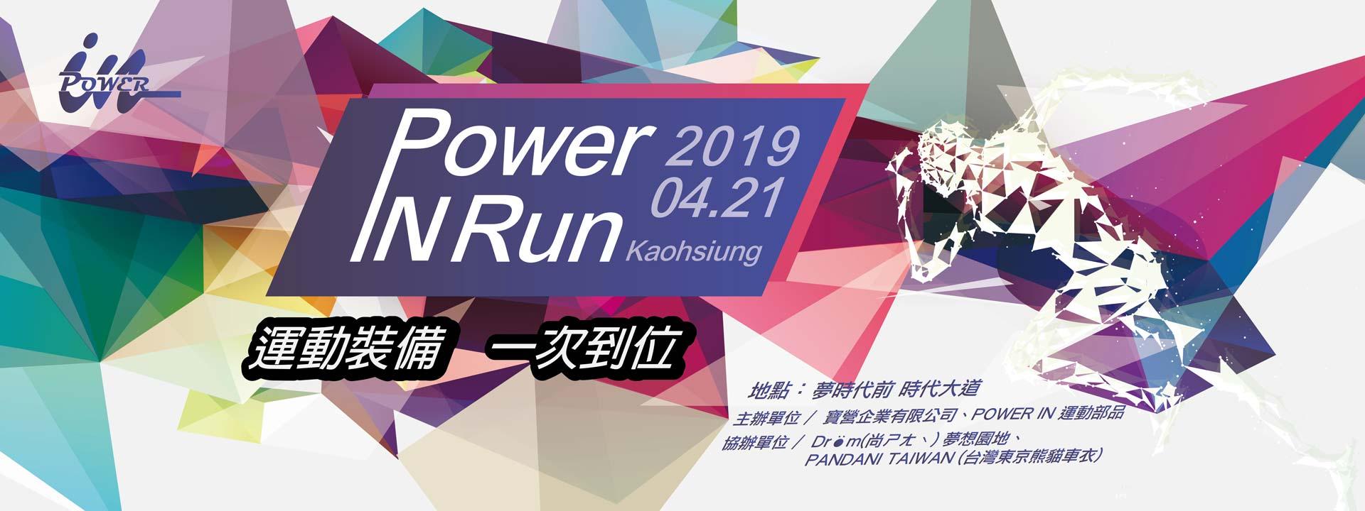 2019 POWER IN RUN 高雄路跑賽