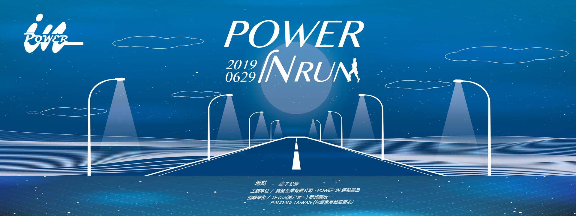 2019 POWER IN RUN 台中浪漫情人橋星光夜跑