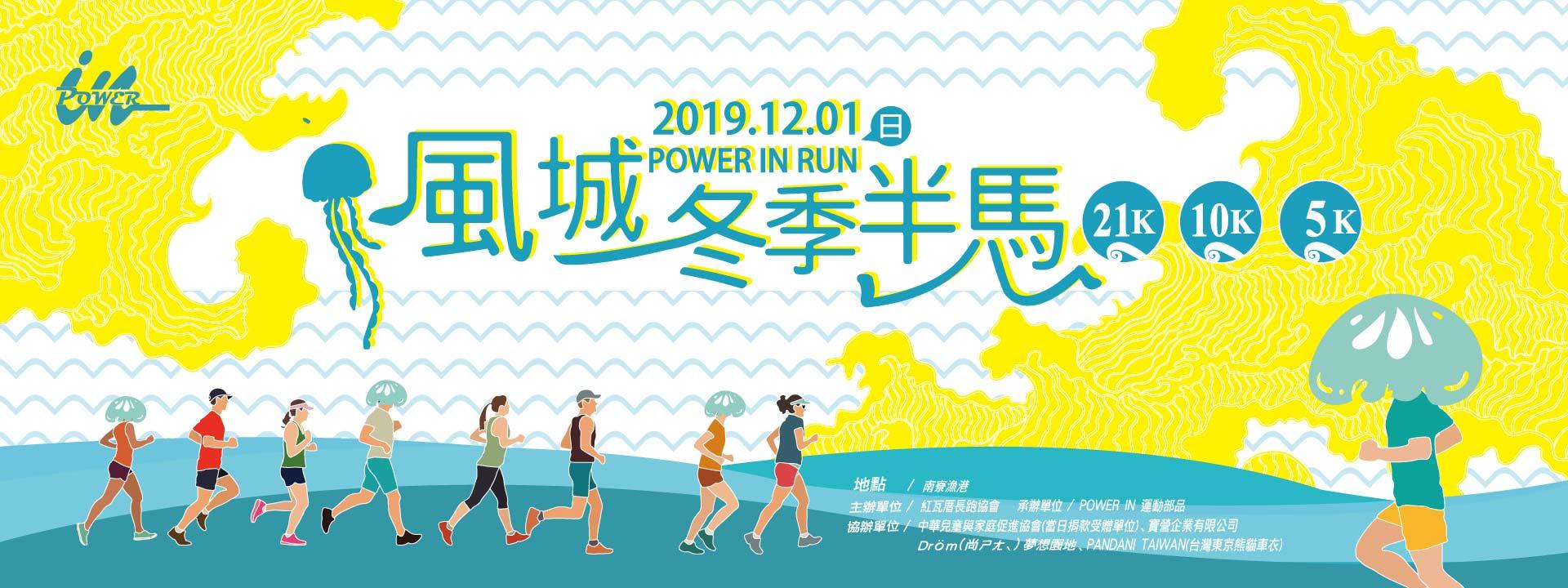 2019 POWER IN RUN 風城冬季半馬