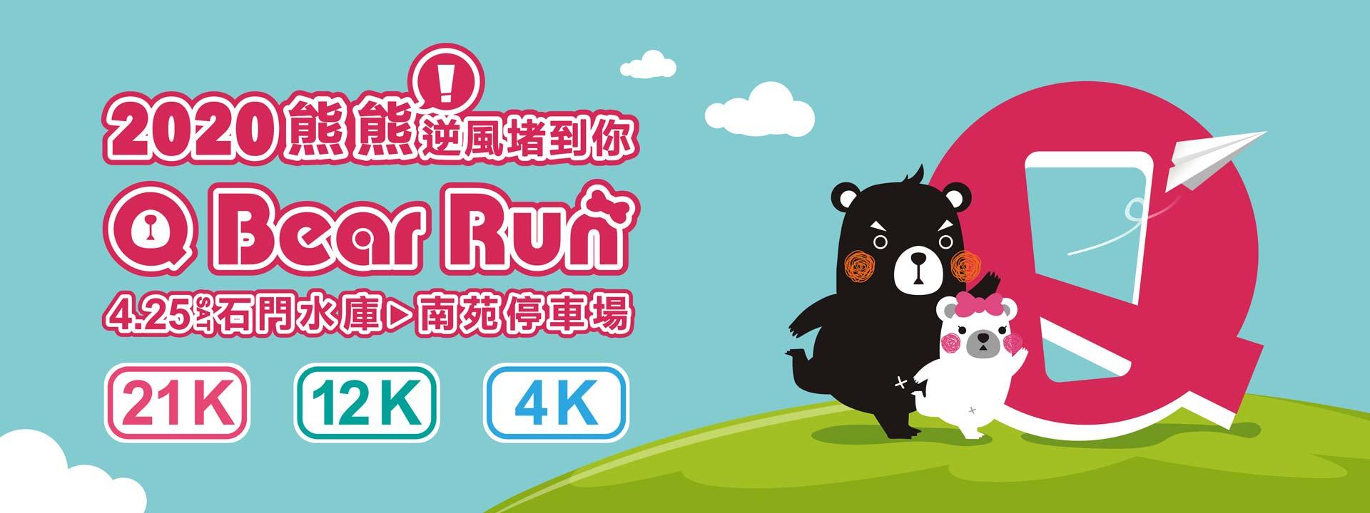 2020 Q Bear Run 熊熊逆風堵到你