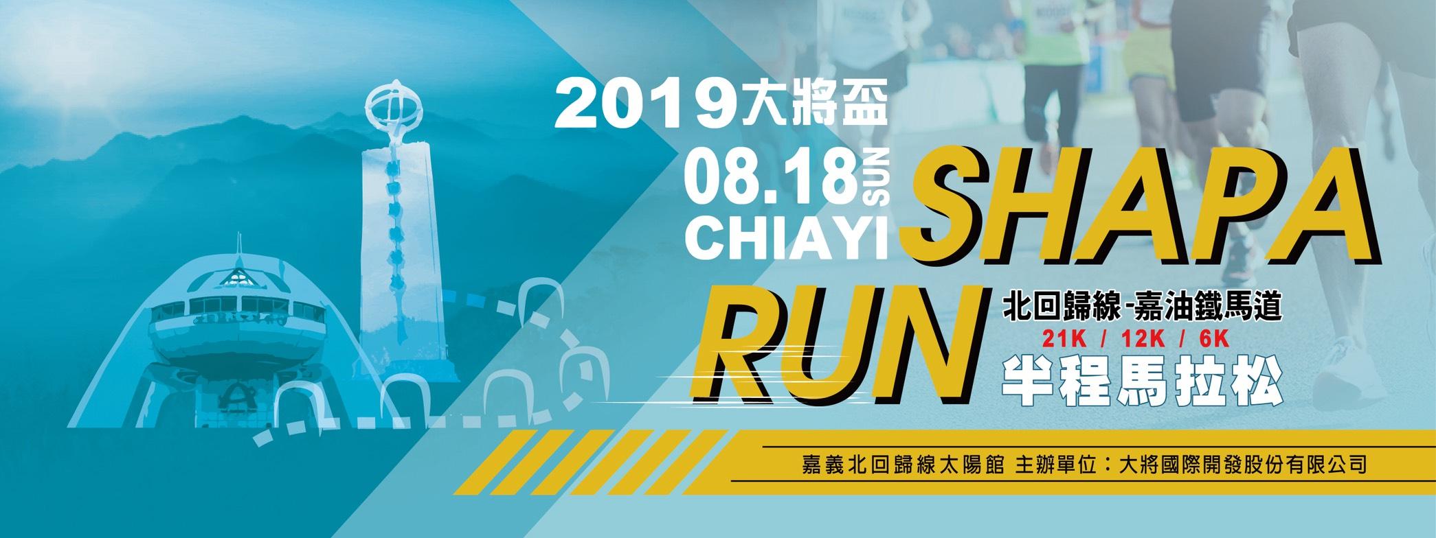 SHAPA-RUN大將盃半程馬拉松