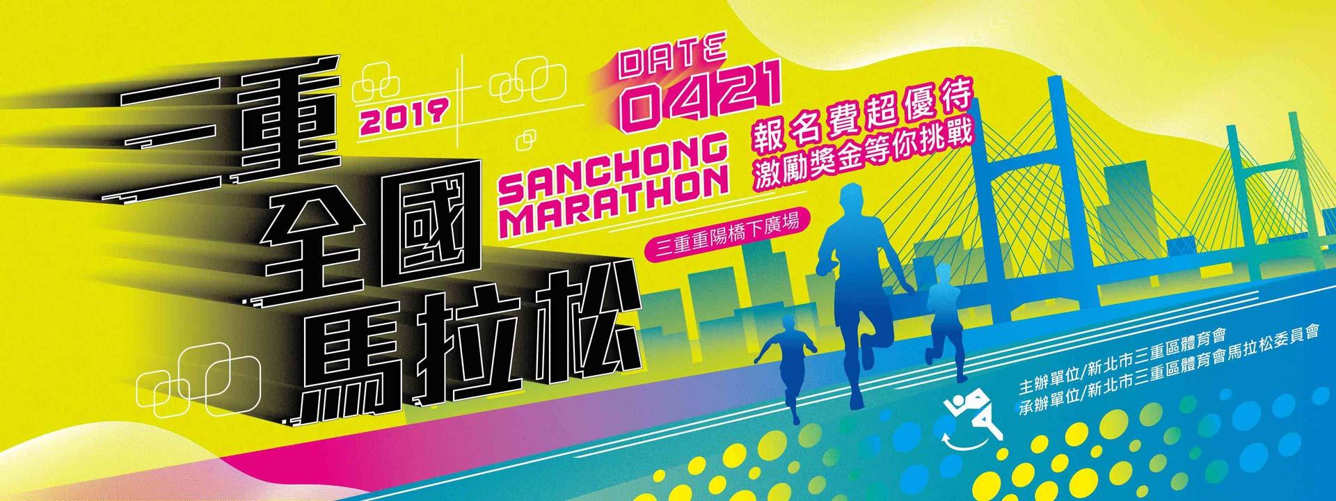 2019 三重全國馬拉松賽