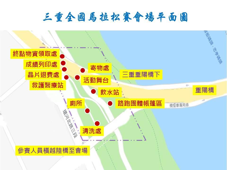 樂活報名網 - 2019全國三重馬拉松賽-map