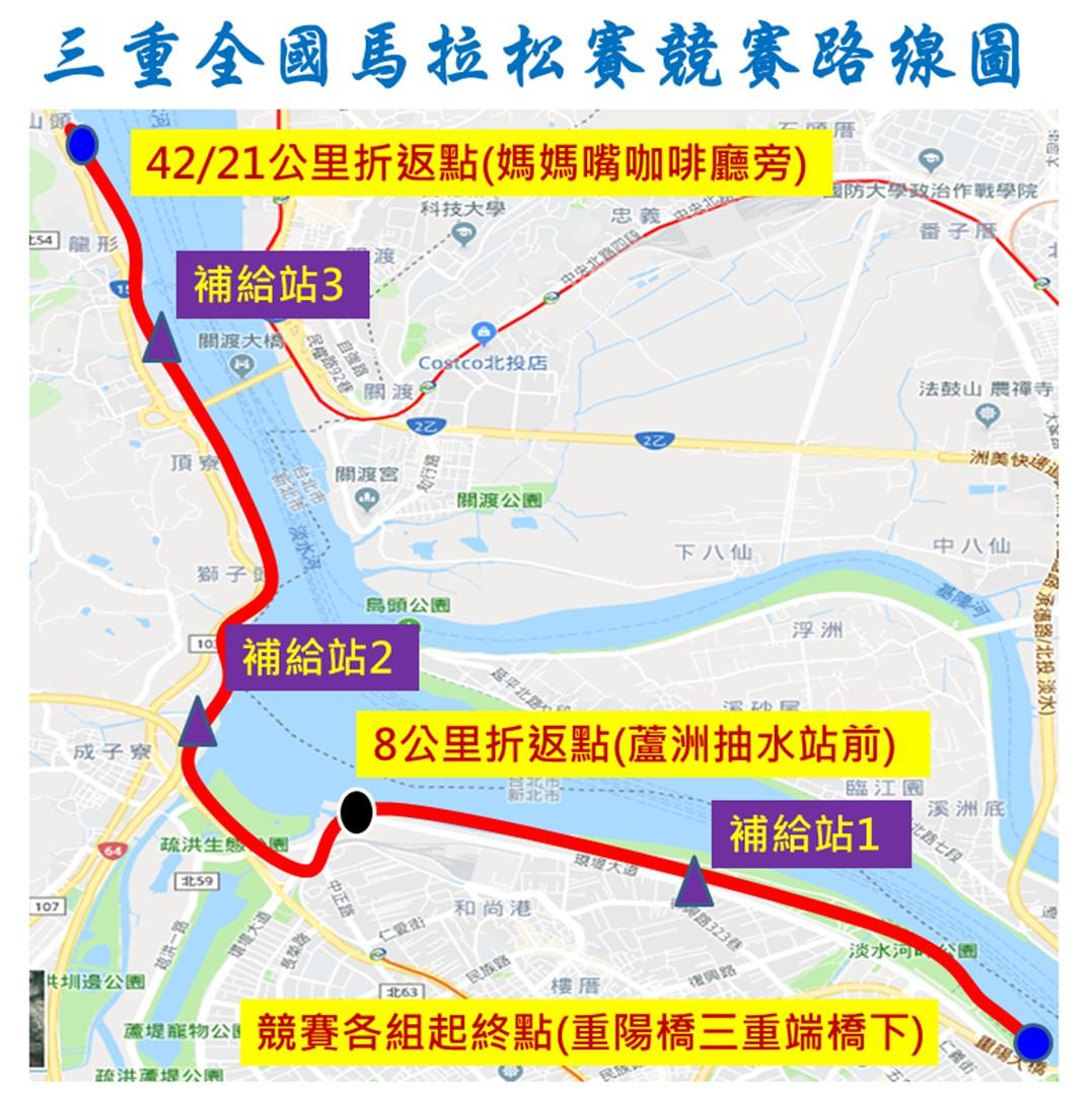 樂活報名網 - 2019全國三重馬拉松賽-route