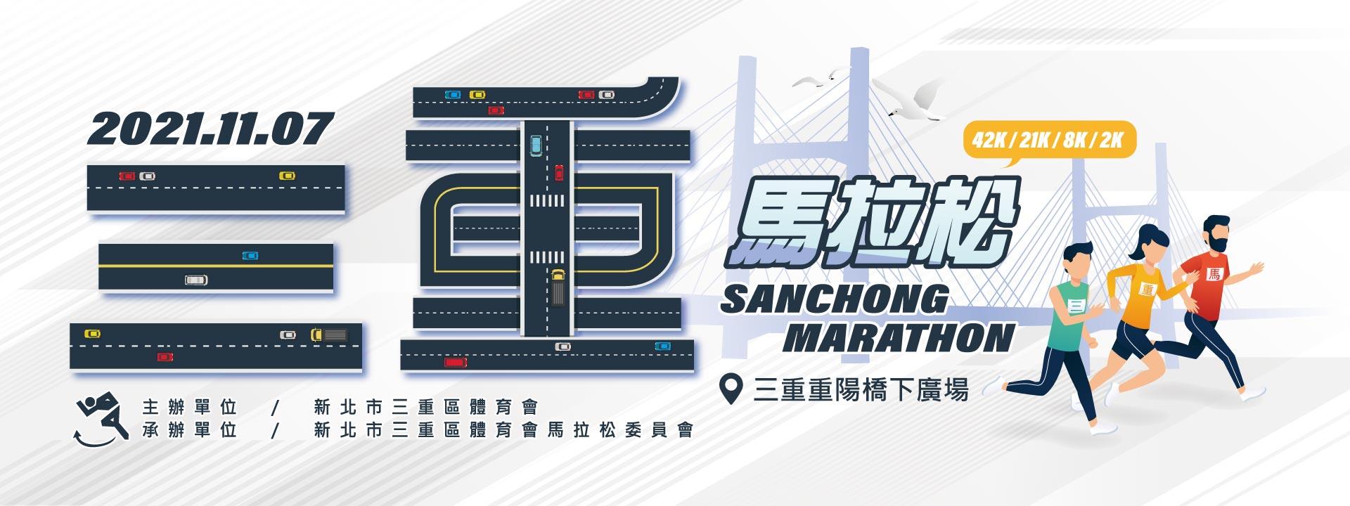 2021 三重全國馬拉松賽