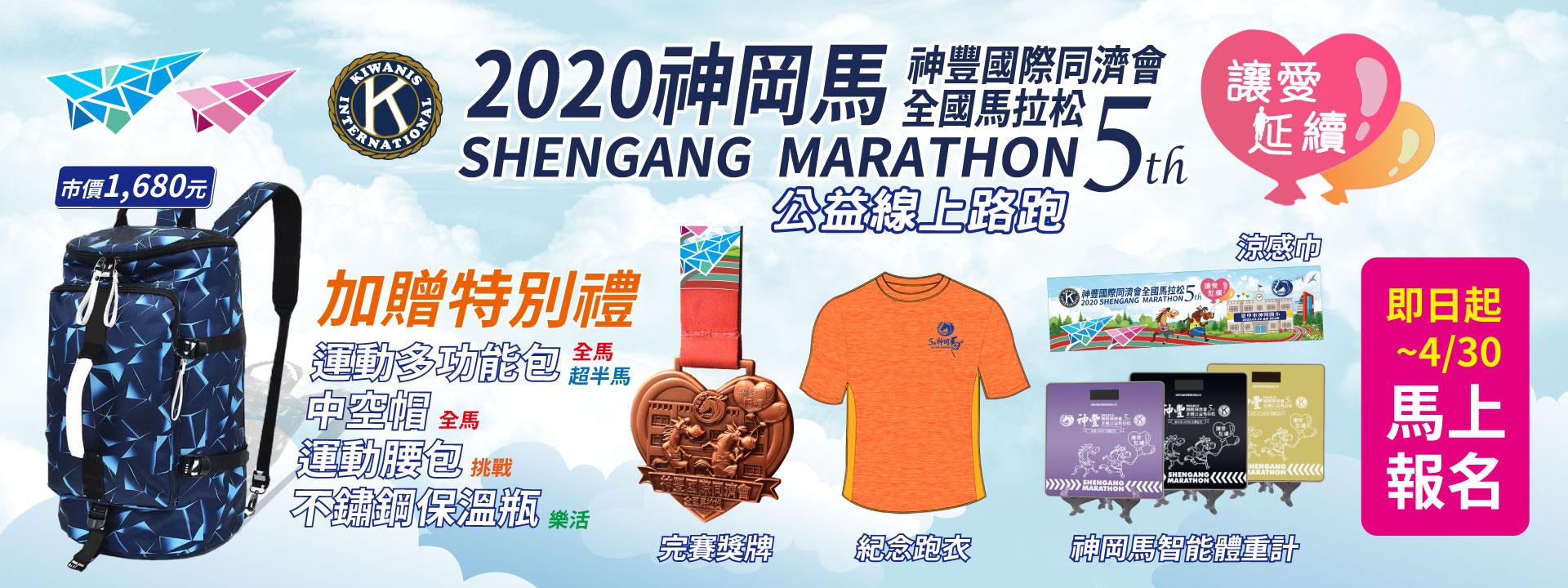 2020 神岡馬-神豐國際同濟會全國公益馬拉松