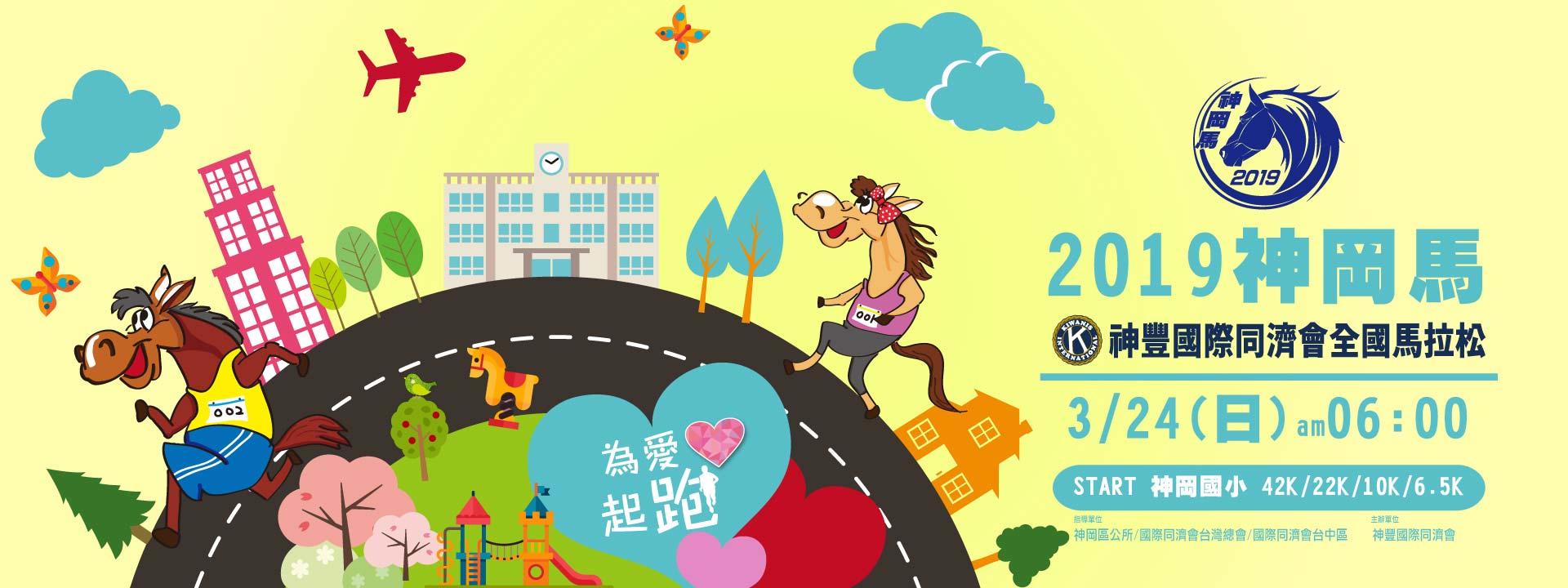 2019 神岡馬 神豐國際同濟會全國公益馬拉松