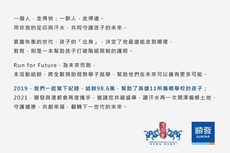 樂活報名網 - RUN FOR FUTURE 順發x港都公益路跑 -活動簡介