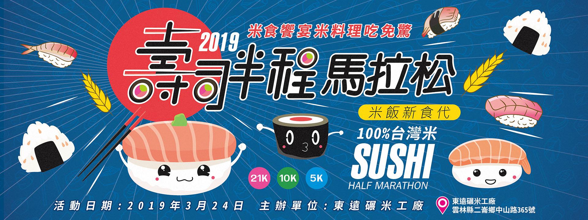 2019 壽司半程馬拉松-米飯新食代