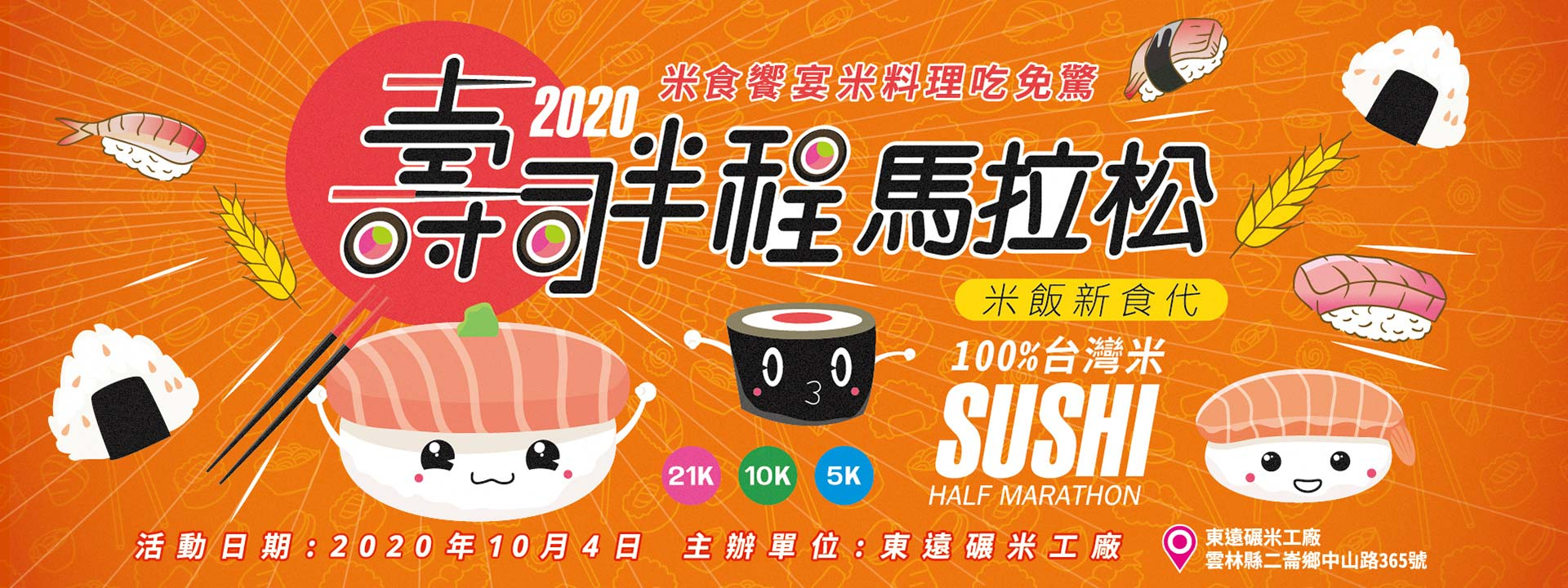 2020 壽司半程馬拉松