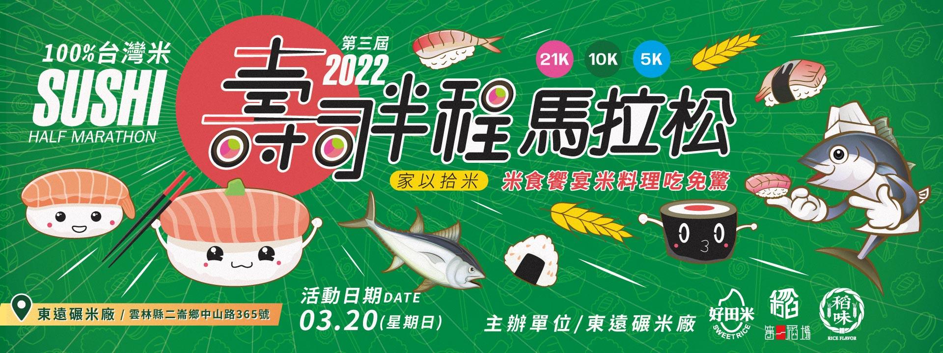 2021 壽司半程馬拉松(第三屆)-家以拾米(延期至2022/03/20)