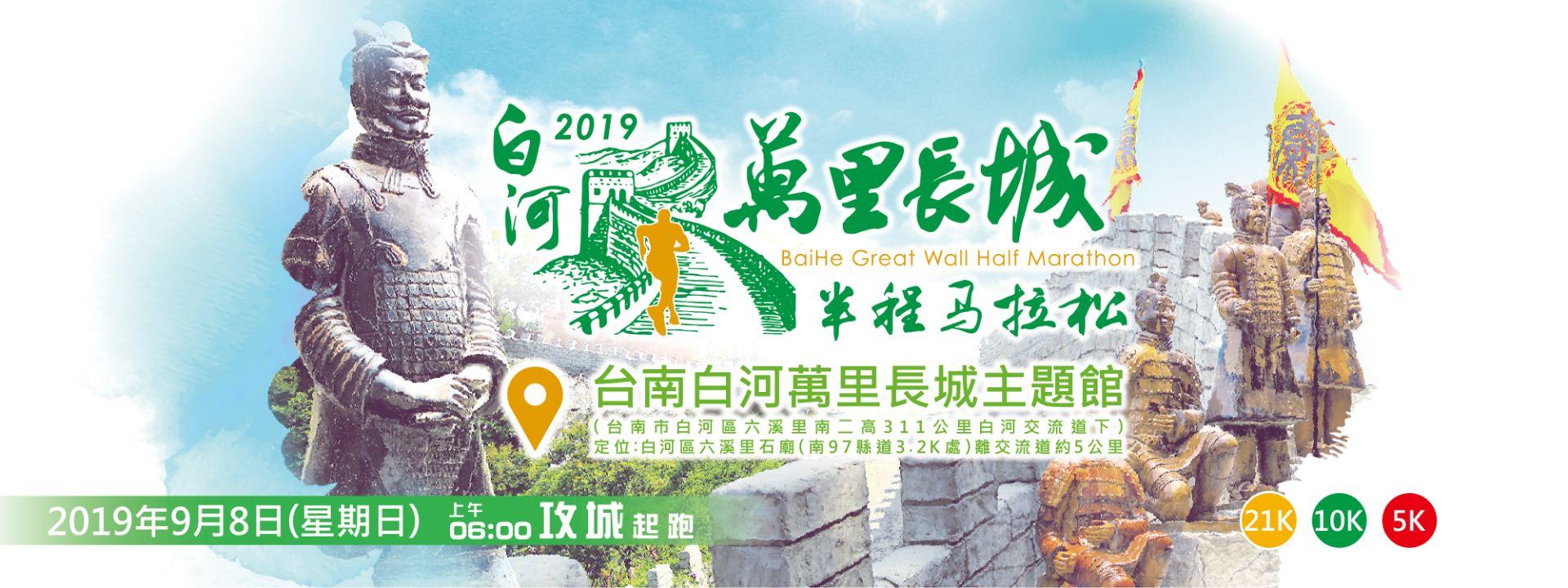 2019 白河萬里長城半程馬拉松
