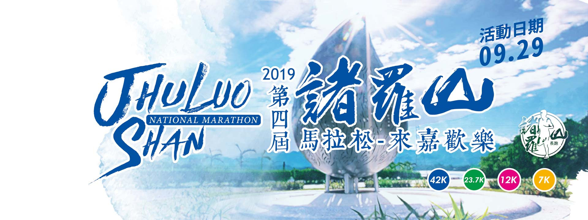 2019 第四屆諸羅山馬拉松-來嘉歡樂