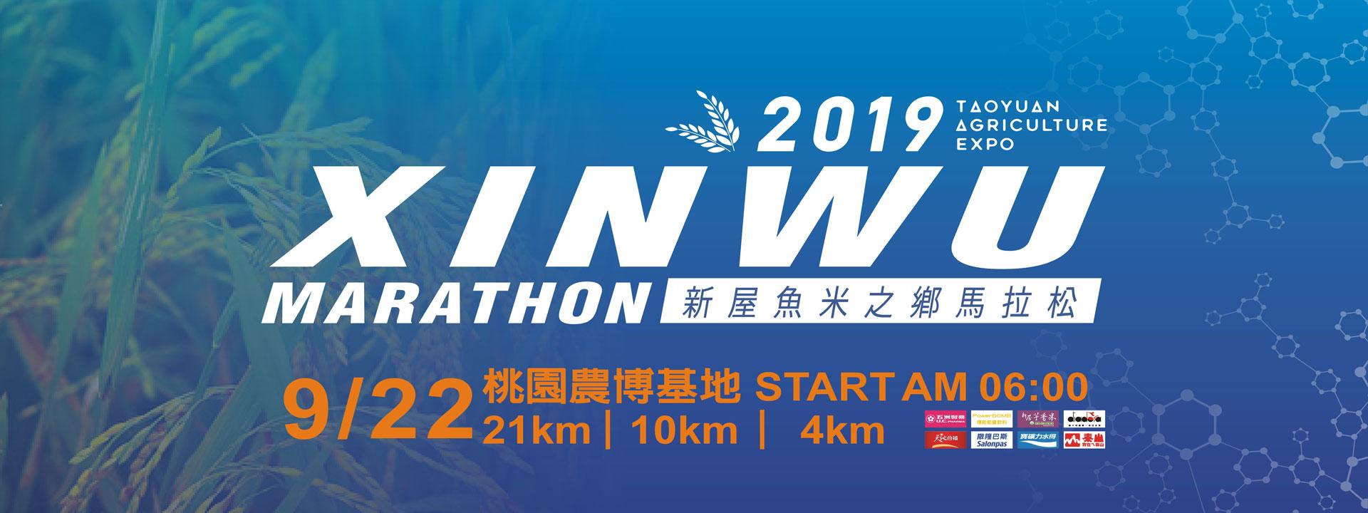 2019 新屋魚米之鄉馬拉松