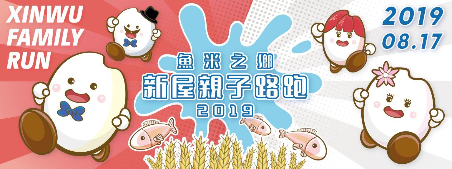 2019 魚米之鄉 新屋親子路跑