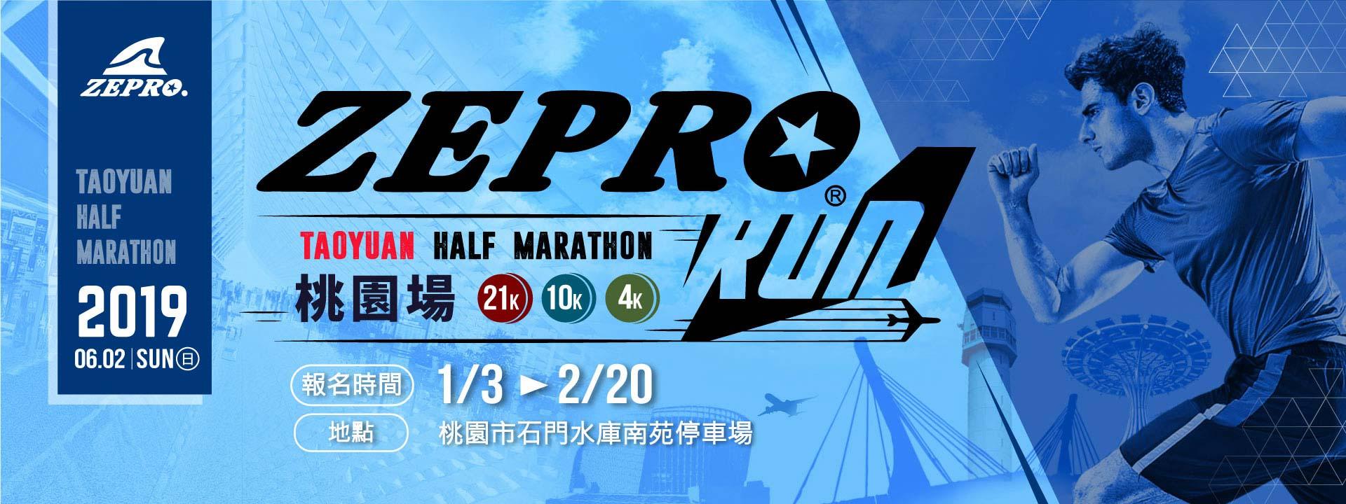 2019 桃園 ZEPRO RUN 全國半程馬拉松
