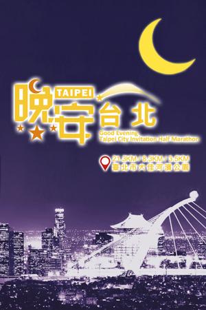 2018晚安台北半程馬拉松城市邀請賽 暨日本栗原市交流賽