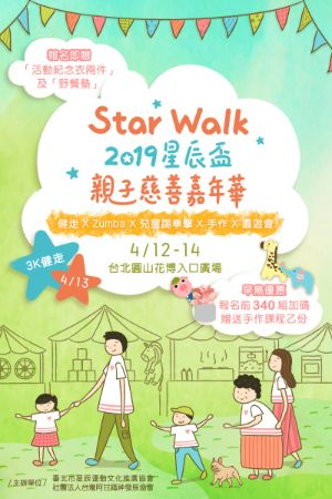 Star Walk 2019星辰盃親子慈善嘉年華