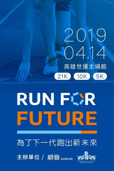 2019 RUN FOR FUTURE 順發公益路跑高雄場