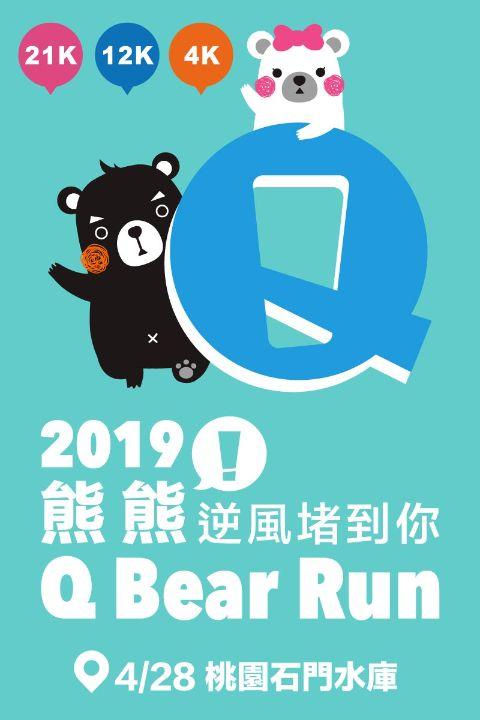 2019 Q Bear Run 熊熊逆風堵到你