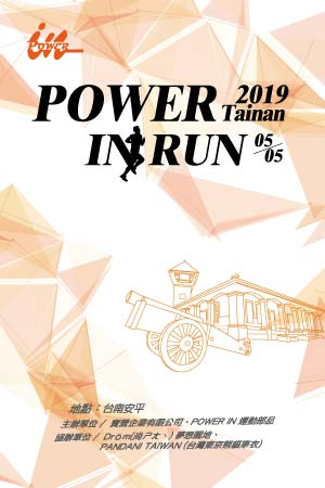 2019 POWER IN RUN 台南春季半馬