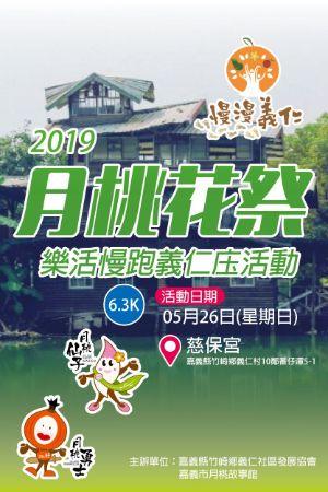 2019 月桃花祭-樂活慢跑義仁庒活動